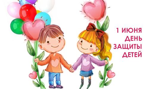 День защиты детей - Программа праздничных мероприятий в Актау